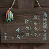 船橋市飯山満にて…ゆるぎ地蔵、弁才天、八幡神社 Ⅱ