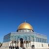 【中東】エルサレム岩のドーム