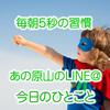 今日のひとこと Vol.61~Vol.70