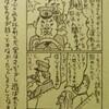 横浜誘致表明でカジノをめぐる過去記事の「再放送」