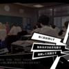 【ペルソナ5R】『Cats hide their clawsと同じ意味の日本のことわざは?』授業の答え・正解!【9月17日】