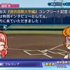 【選手作成】パワプロ2020「提供国際大学 野手作成②」
