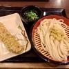 渋谷区渋谷の「丸亀製麺 渋谷メトロプラザ店」でざるうどん(並)