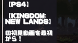 【初見動画】PS4【Kingdom: New Lands】を遊んでみての感想!