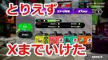 【動画解説】スプラシューターコラボ/ガチホコ/ショッツル鉱山 1戦目