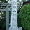 熊野三所神社参拝