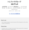 LinePay、トレファクグループで使える200円割引クーポン