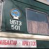 シベリア鉄道で国境越え…イルクーツクからウランバートルへ【ロシア・モンゴル】