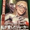 【ハーリーン】DCのコミックを初めて読んでみた件【ネタバレ有無感想】