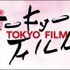 映画『ばるぼら』第32回東京国際映画祭コンペティション部門出品