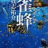 【ホラー小説書評】雀蜂/貴志祐介