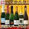 ワイン宅飲み→泡ワインセットを買うべし!!
