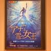 【観劇レポート】劇団四季のアナと雪の女王の座席のおすすめは?感想を述べてみた!