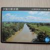 土木遺産カード ― 夕張川新水路 ―