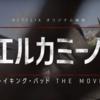 「エルカミーノ ブレイキング・バッド THE MOVIE」感想~最高の後日譚