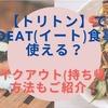 【トリトン】でGoToイート食事券は使える?テイクアウト(持ち帰り)方法もご紹介!