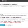 togetterで1ヶ月以上前のツイートをまとめる、大量の短縮URLを展開する技