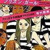 【レビュー】プリズン・ガール―アメリカ女子刑務所での22か月:有村朋美