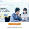 クラウドソーシングとは?月3万円稼ぐ具体的な方法を解説