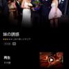 U-NEXT(ユーネクスト)で動画のダウンロード方法