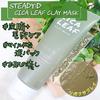 韓国コスメ🇰🇷【STEADY:D/ステディー  シカリーフクレイマスク】
