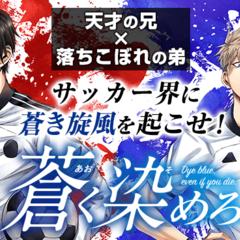 新連載『蒼く染めろ』マガポケで9/19から連載開始!