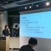 Omotesando.rbに登壇&参加してきました!