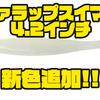【ボトムアップ】リアルシェイプのシャッドテールワーム「ヴァラップスイマー4.2インチ」に新色追加!