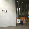 熊本城ホールの「世界のミイラ展」に行ってみました