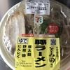 中華蕎麦とみ田監修豚ラーメン(豚骨醤油)