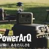 オススメしたいポータブル電源PowerArQ2、保証延長が無料で出来る!?