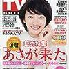 デジタルTVガイド 2016年3月号 目次