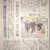 第26回しおかぜ駅伝 チーム紹介