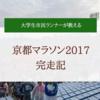 【京都マラソン2017完走記】大学生市民ランナー、初マラソンに挑戦!