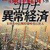 週刊東洋経済 2020年05月23日号 コロナ異常経済/苦戦するファミリーマート 「ブランド統合」の光と影