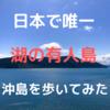 【日本で唯一】湖に浮かぶ有人島を歩いてみた