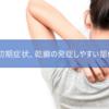 乾癬の初期症状、乾癬の発症しやすい部位って?