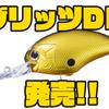 【O.S.P】3ⅿレンジを支配するクランクベイト「ブリッツDR」発売!