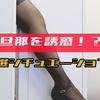 効果バッチリ!?【厳選】旦那を誘惑する5つのシチュエーション!