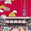元日も楽しめる!京都のホテル2017お正月ブッフェ&イベントまとめ