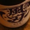 『栄光冨士 逸閃 風刃(いっせん ふうじん)』80%の低精白で造る、辛口純米酒。