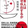 山本七平&小室直樹の対談