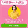 あなたの番です AI菜奈ちゃん 会話できるアプリ LINEで本当に再現 あなたを殺した犯人は?