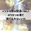 セブ島女子旅 絶景!インスタ映え間違いなしのカワサンの滝で滝行&飛び込み大ジャンプ!