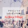 【アウトレット】バルセロナ中心地からバス45分!Roca Village(ロカ・ビレッジ)