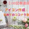 【100記事達成】アイコン作成☆初めてのココナラ登録