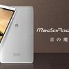 ファーウェイが「MediaPad M2 8.0」のOSアップデートを9月下旬に実施予定!!