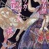 5/11 Kindle今日の日替りセール