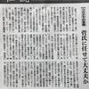 新聞社説から コロナ下の首相 菅氏に任せて大丈夫か