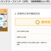 Cash Flow Financeで口座開設して10万円投資しました!